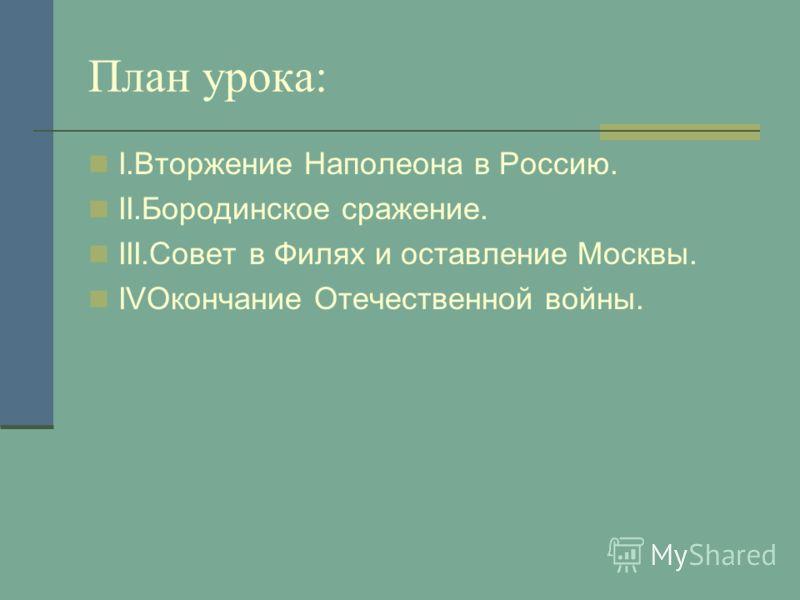 знакомство бородинское сражение старшая группа
