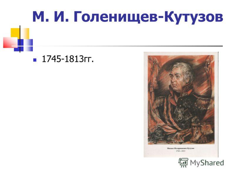 М. И. Голенищев-Кутузов 1745-1813гг.