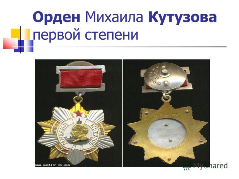 Орден Михаила Кутузова первой степени