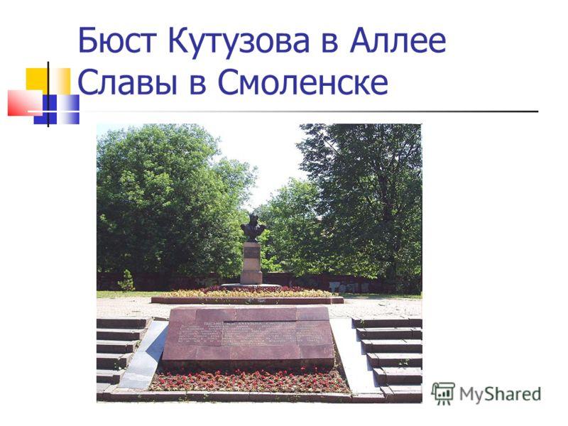 Бюст Кутузова в Аллее Славы в Смоленске