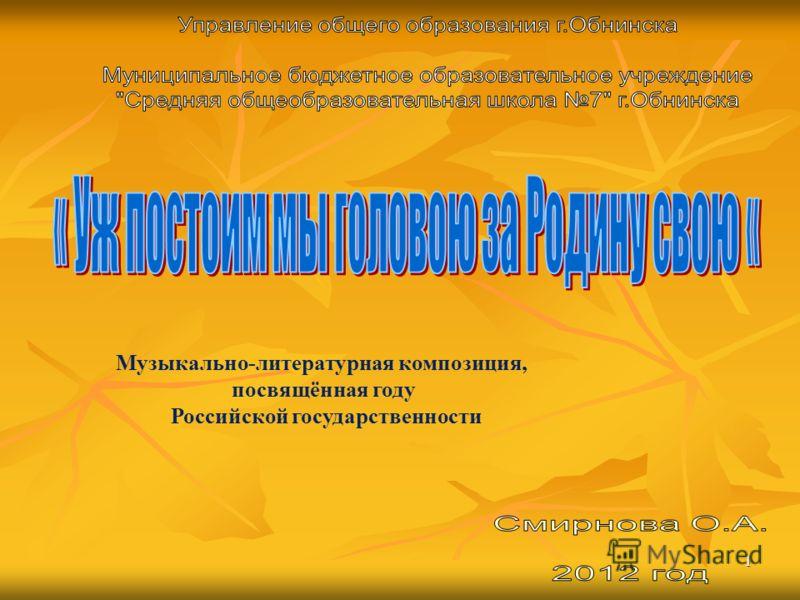 1 Музыкально-литературная композиция, посвящённая году Российской государственности