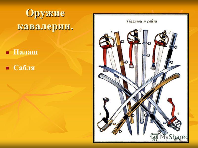 Оружие кавалерии. Палаш Сабля
