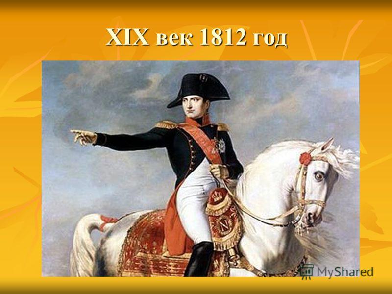 XIX век 1812 год