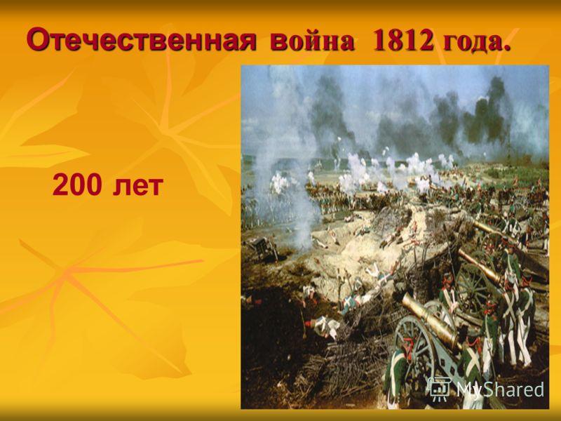 Отечественная в ойна 1812 года. 200 лет