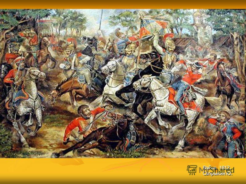 Русская армия. Война 1812. Война 1812. Сапрыкин Ю. Сапрыкин Ю.