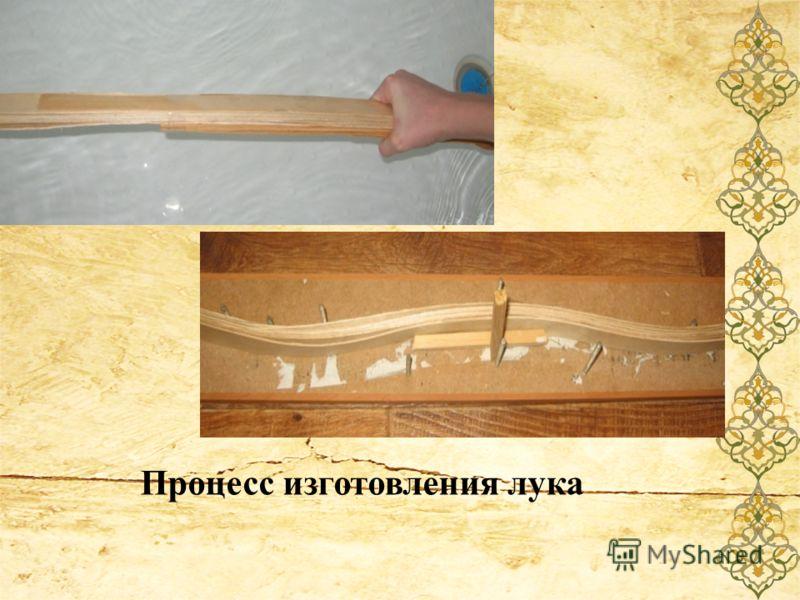 Процесс изготовления лука