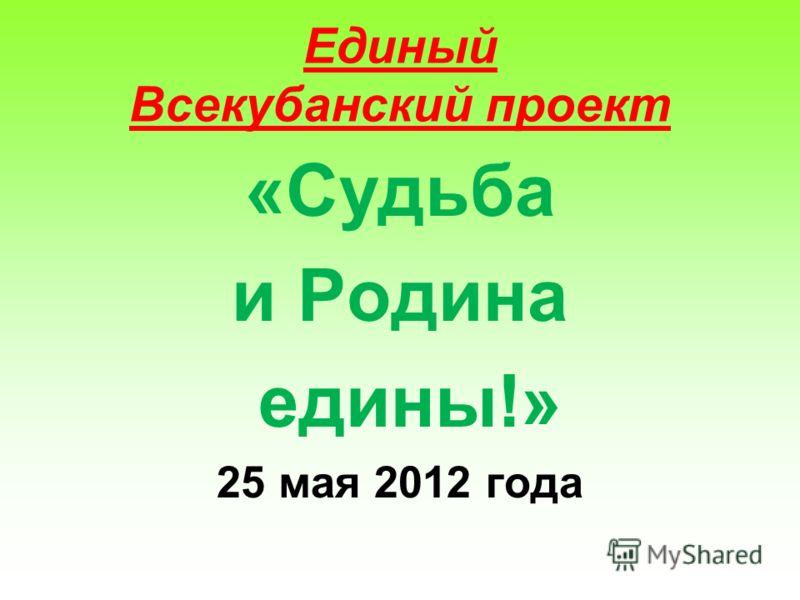 Единый Всекубанский проект «Судьба и Родина едины!» 25 мая 2012 года