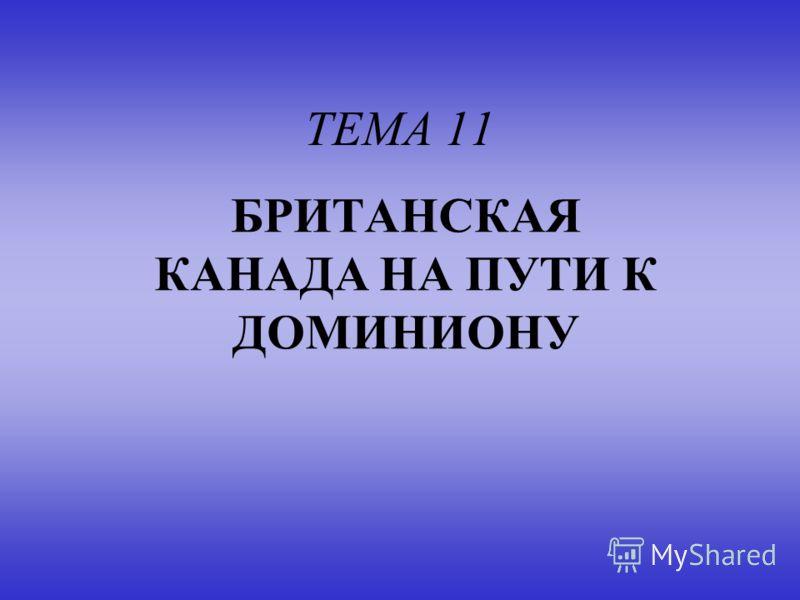 ТЕМА 11 БРИТАНСКАЯ КАНАДА НА ПУТИ К ДОМИНИОНУ