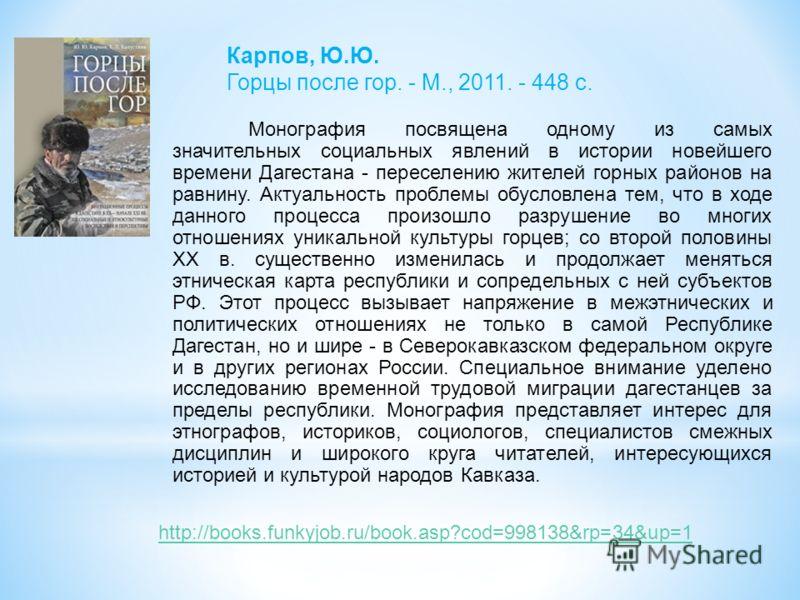 Монография посвящена одному из самых значительных социальных явлений в истории новейшего времени Дагестана - переселению жителей горных районов на равнину. Актуальность проблемы обусловлена тем, что в ходе данного процесса произошло разрушение во мно