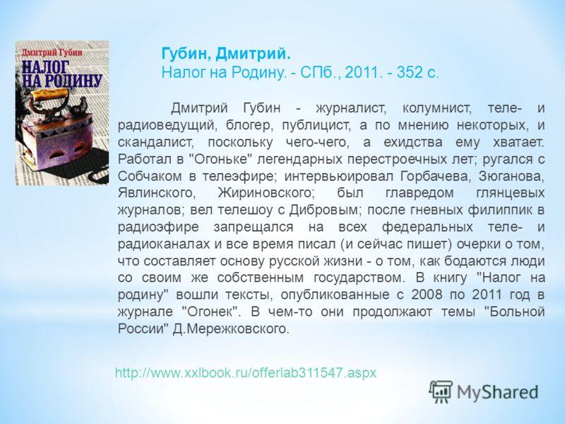 Дмитрий Губин - журналист, колумнист, теле- и радиоведущий, блогер, публицист, а по мнению некоторых, и скандалист, поскольку чего-чего, а ехидства ему хватает. Работал в