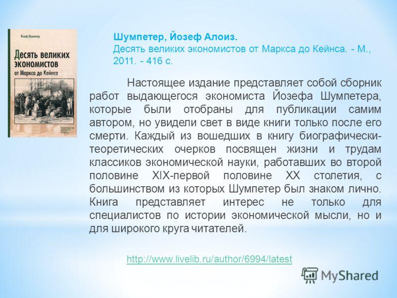 Настоящее издание представляет собой сборник работ выдающегося экономиста Йозефа Шумпетера, которые были отобраны для публикации самим автором, но увидели свет в виде книги только после его смерти. Каждый из вошедших в книгу биографически- теоретичес