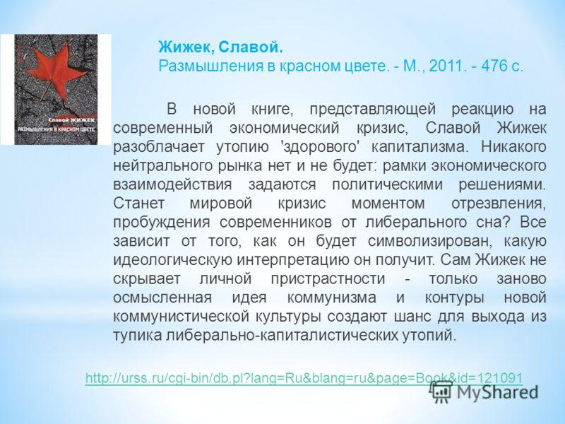 В новой книге, представляющей реакцию на современный экономический кризис, Славой Жижек разоблачает утопию 'здорового' капитализма. Никакого нейтрального рынка нет и не будет: рамки экономического взаимодействия задаются политическими решениями. Стан
