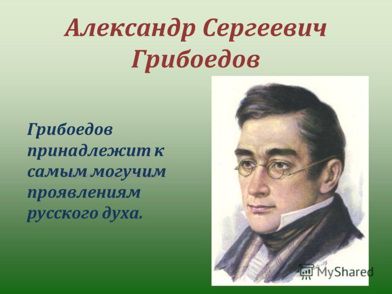 Образец подзаголовка Александр Сергеевич Грибоедов Грибоедов принадлежит к самым могучим проявлениям русского духа.