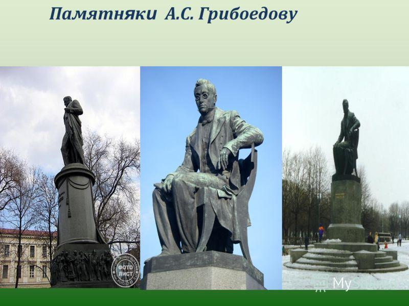Памятн я к и А.С. Грибоедову