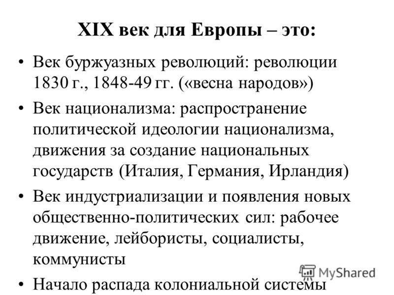 1834 год какой это век sverige 1999