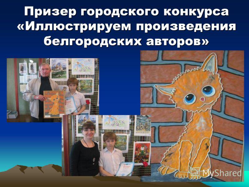 Призер городского конкурса «Иллюстрируем произведения белгородских авторов»