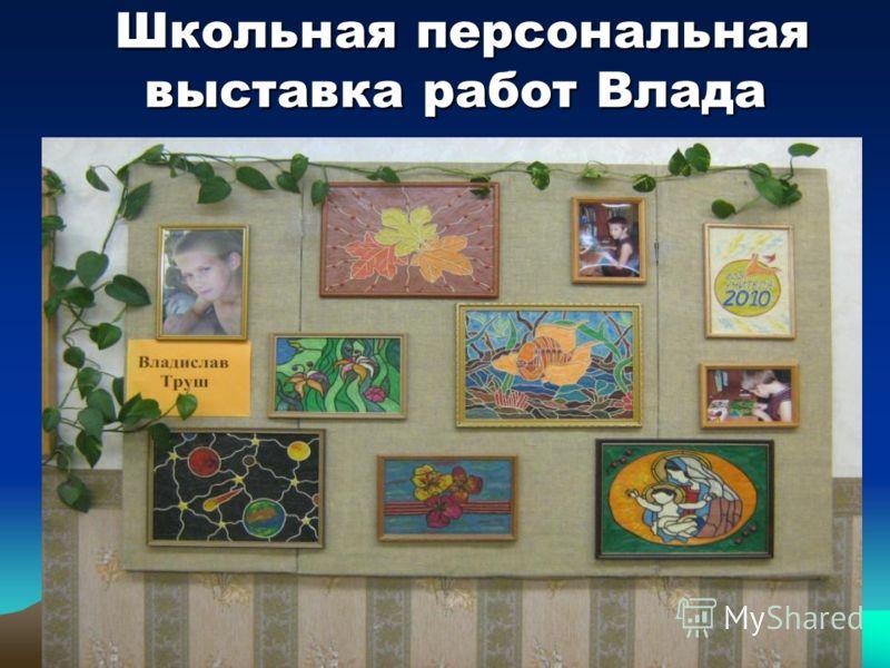 Школьная персональная выставка работ Влада Школьная персональная выставка работ Влада