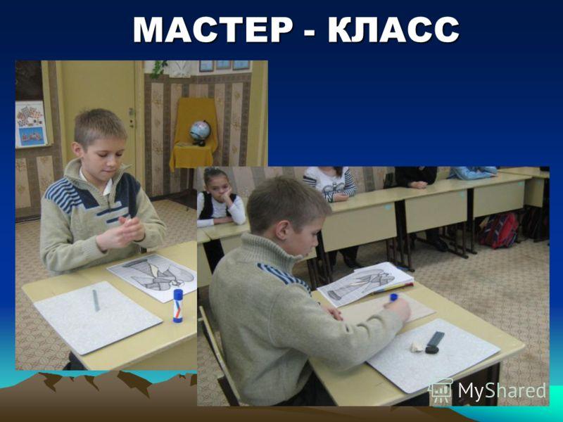 МАСТЕР - КЛАСС МАСТЕР - КЛАСС