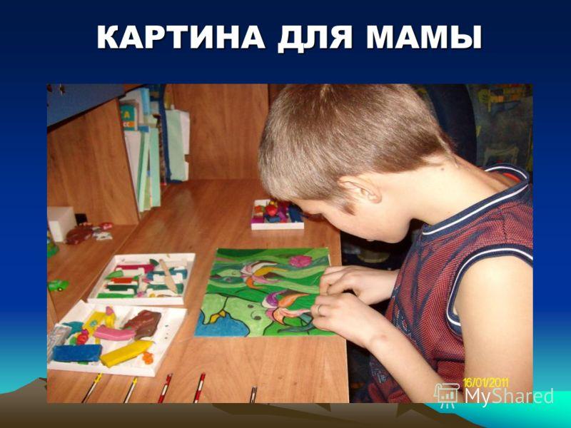 КАРТИНА ДЛЯ МАМЫ КАРТИНА ДЛЯ МАМЫ