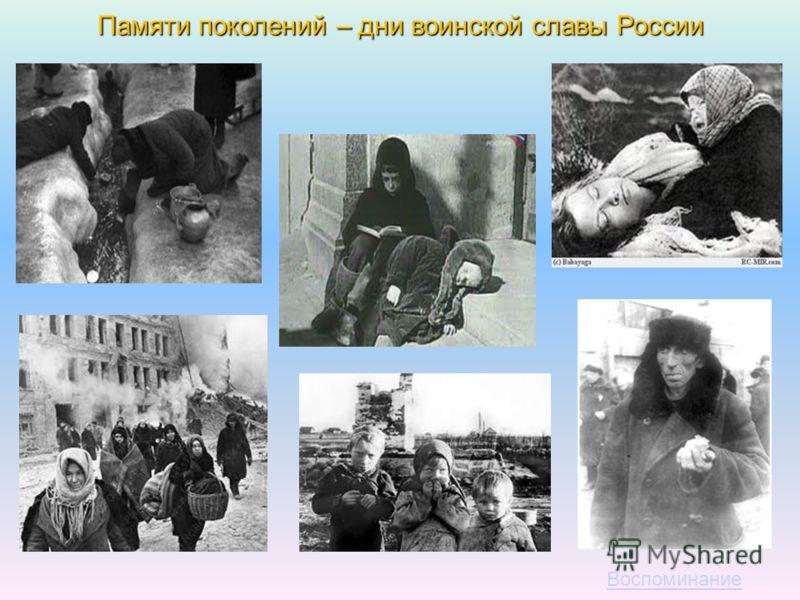 Памяти поколений – дни воинской славы России Воспоминание