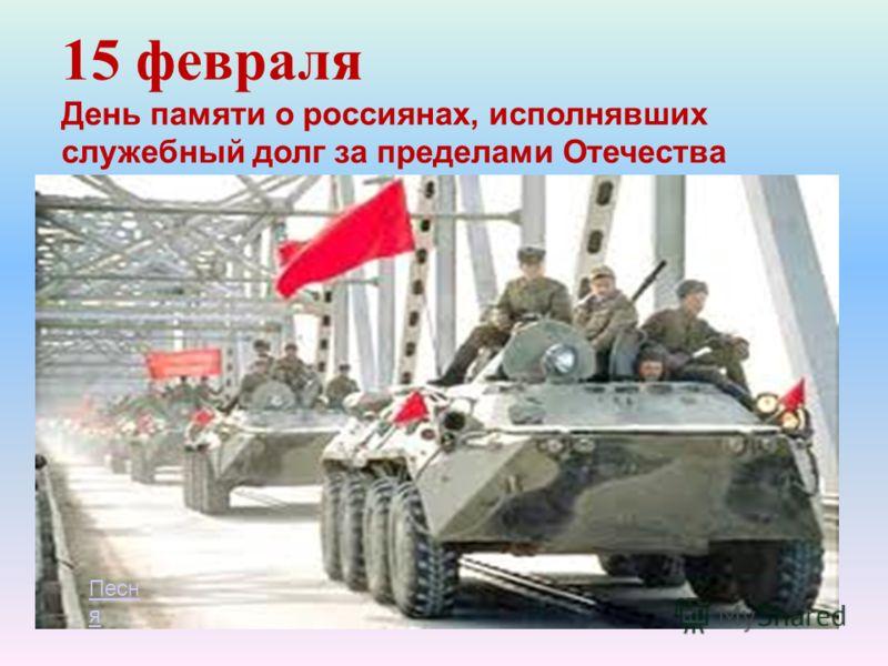 15 февраля День памяти о россиянах, исполнявших служебный долг за пределами Отечества Песн я
