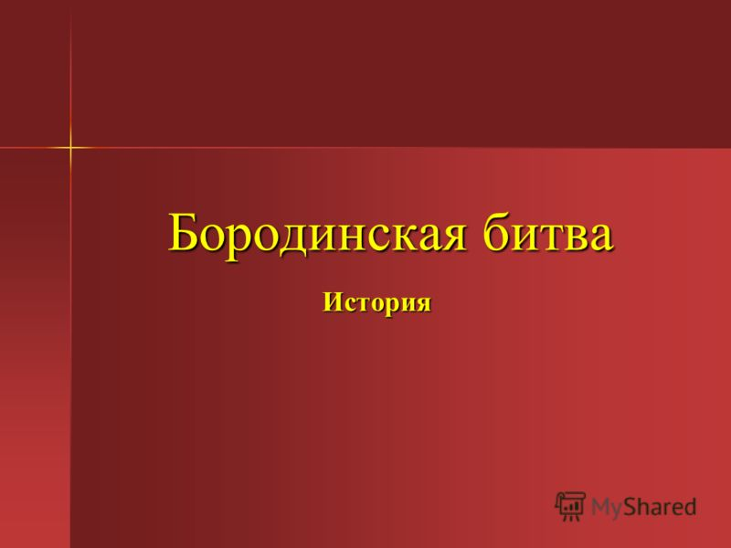 Бородинская битва История