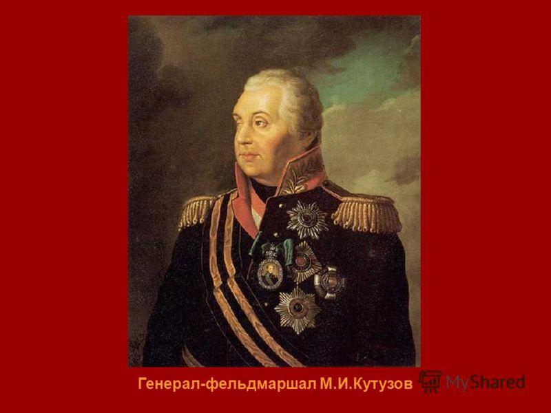 Генерал-фельдмаршал М.И.Кутузов