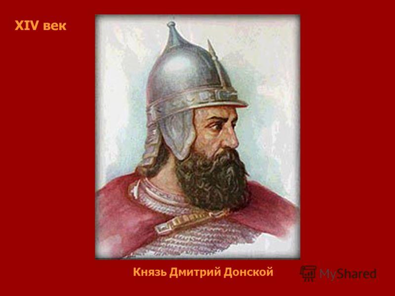 Князь Дмитрий Донской XIV век