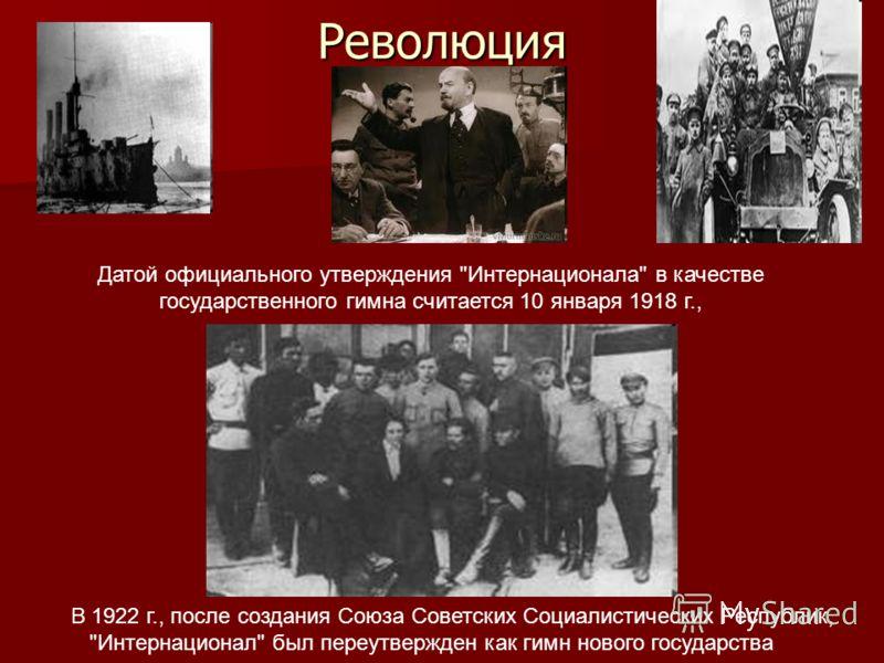 Революция В 1922 г., после создания Союза Советских Социалистических Республик,