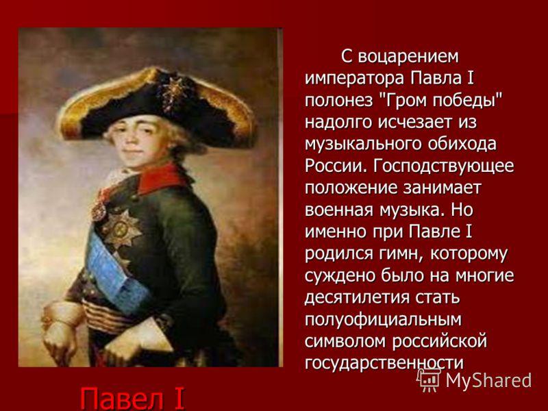 Павел I С воцарением императора Павла I полонез