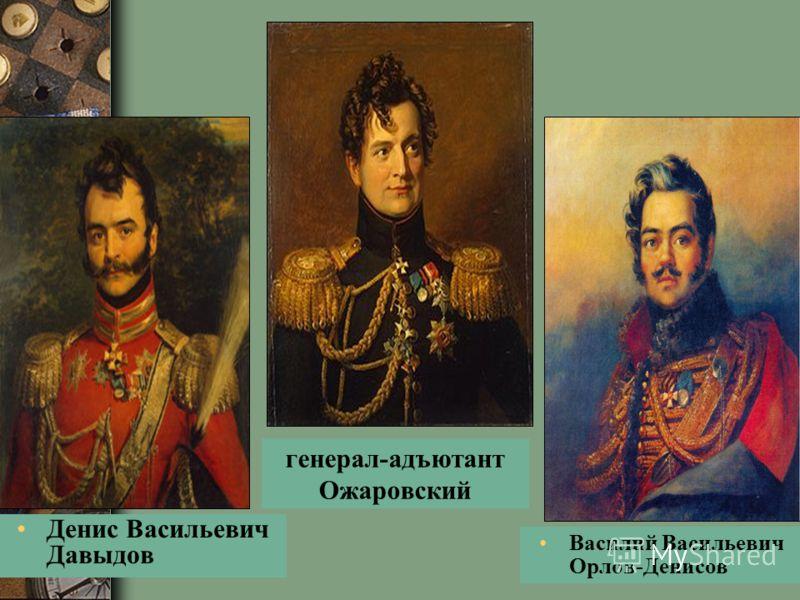 генерал-адъютант Ожаровский Денис Васильевич Давыдов Василий Васильевич Орлов-Денисов
