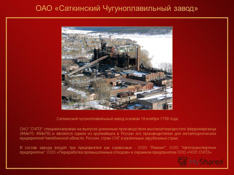Саткинский чугуноплавильный завод основан 19 ноября 1758 года. ОАО