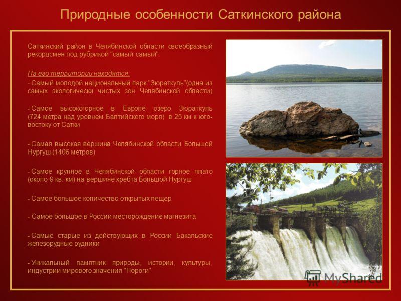 Саткинский район в Челябинской области своеобразный рекордсмен под рубрикой