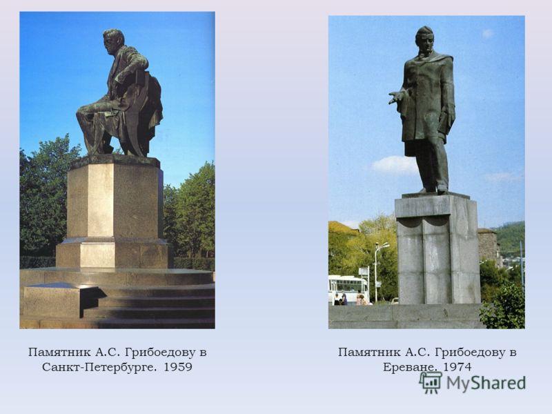 Памятник А.С. Грибоедову в Ереване. 1974