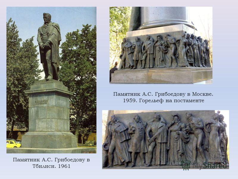 Памятник А.С. Грибоедову в Тбилиси. 1961 Памятник А.С. Грибоедову в Москве. 1959. Горельеф на постаменте