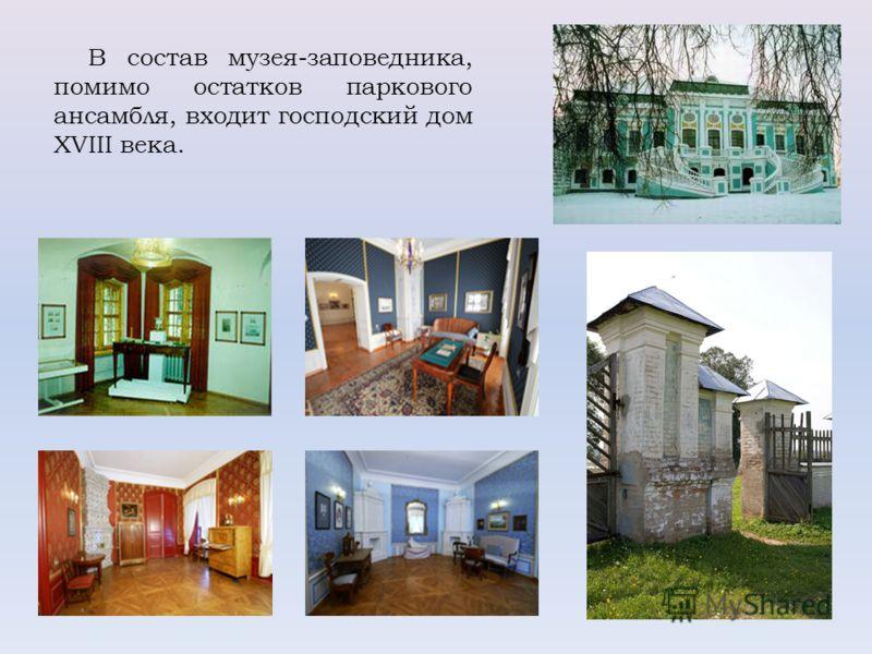 В состав музея-заповедника, помимо остатков паркового ансамбля, входит господский дом XVIII века.