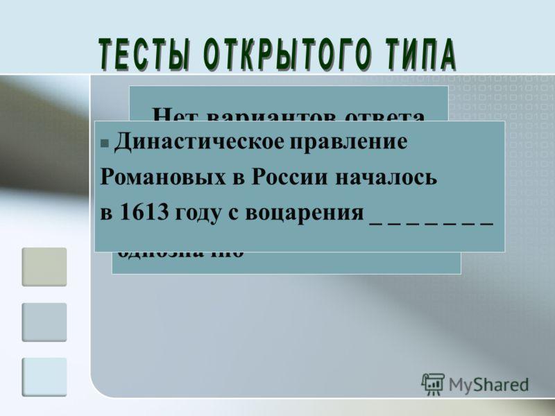 Нет вариантов ответа Пропуск смысловой единицы необходимо заполнить строго однозначно Династическое правление Романовых в России началось в 1613 году с воцарения _ _ _ _ _ _ _