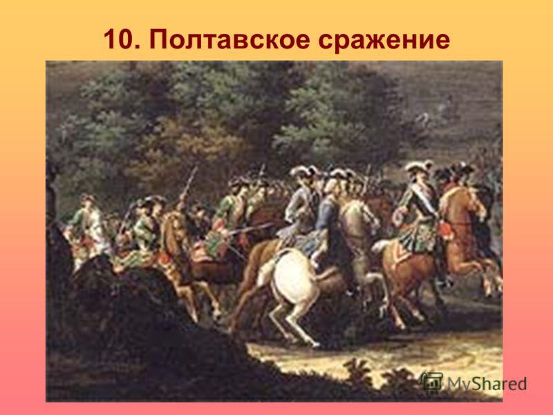 10. Полтавское сражение