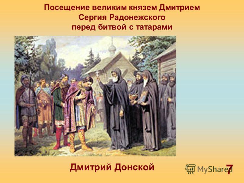 Посещение великим князем Дмитрием Сергия Радонежского перед битвой с татарами Дмитрий Донской 7