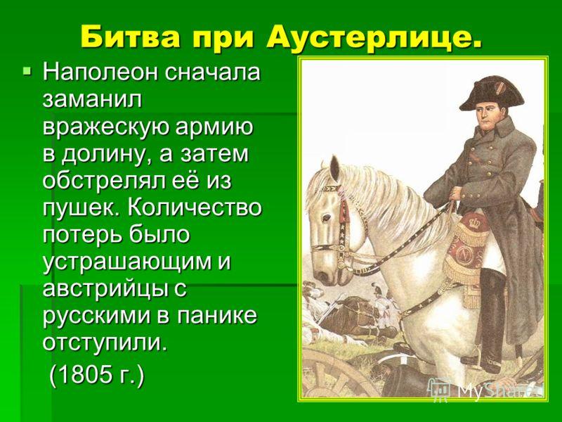 Атака Великобритании через Египет. Решение Наполеона атаковать Великобританию через Египет было авантюрным, но дало впечатляющие результаты. Решение Наполеона атаковать Великобританию через Египет было авантюрным, но дало впечатляющие результаты.