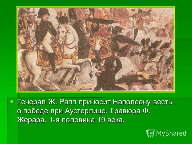 Битва при Аустерлице. Наполеон сначала заманил вражескую армию в долину, а затем обстрелял её из пушек. Количество потерь было устрашающим и австрийцы с русскими в панике отступили. Наполеон сначала заманил вражескую армию в долину, а затем обстрелял
