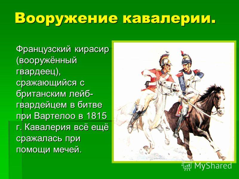 Лейпцигское сражение. 16 октября «Богемская» армия начала наступление против французов. На главном направлении действовало всего 84 тыс. чел. под командованием М. Б. Барклая - де - Толли против 120 тыс. чел. у противника. 16 октября «Богемская» армия
