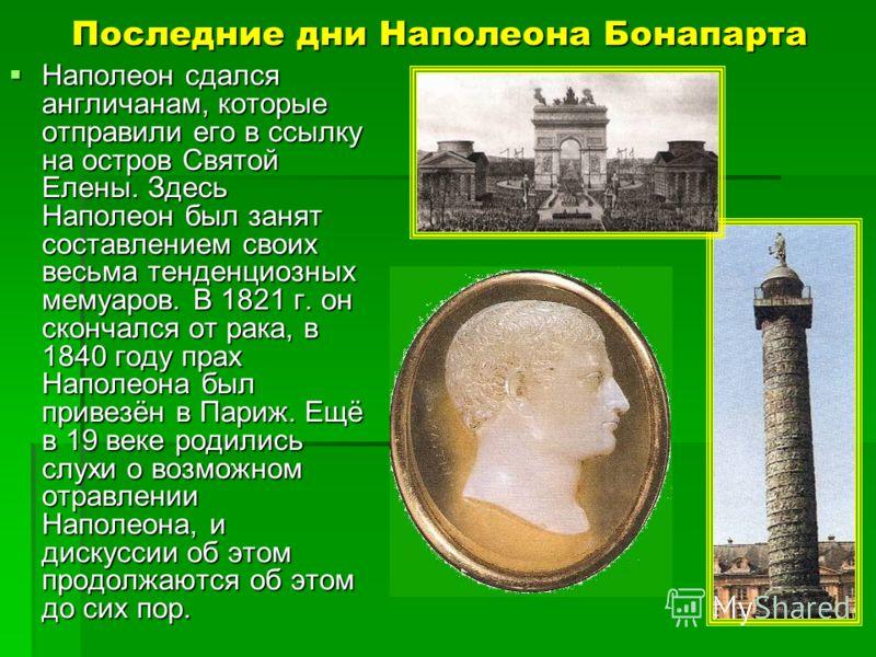 Кодекс Наполеона Гражданский кодекс Франции, разработанный под руководством и личном участии Наполеона в 1804 г. Затем вводился на территориях, занимаемых французскими войсками. Кодекс включал нормы гражданского, семейного, процессуального, а также ч