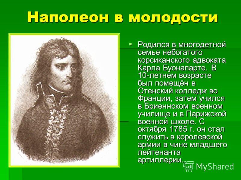 Коротко о его жизни. 1769 г. – рождение Наполеона. 1769 г. – рождение Наполеона. 1793 г. – поддерживал французскую революцию. 1793 г. – поддерживал французскую революцию. 1799 г. – захватывает власть. Выигрывает войны в Европе. 1799 г. – захватывает