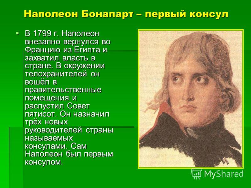Наполеон в молодости Родился в многодетной семье небогатого корсиканского адвоката Карла Буонапарте. В 10-летнем возрасте был помещён в Отенский колледж во Франции, затем учился в Бриеннском военном училище и в Парижской военной школе. С октября 1785