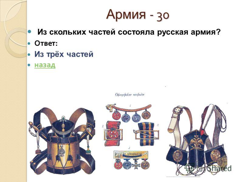 Армия - 30 Из скольких частей состояла русская армия? Ответ : Из трёх частей назад