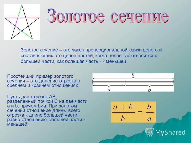 Геометрия владеет двумя сокровищами: одно из них – это теорема Пифагора, другое – деление отрезка в среднем и крайнем отношении.… Первое можно сравнить с мерой золота, второе же больше напоминает драгоценный камень. И.Кеплер (1571-1630)