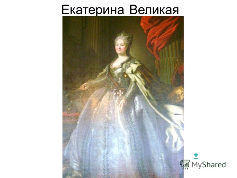 Екатерина Великая +