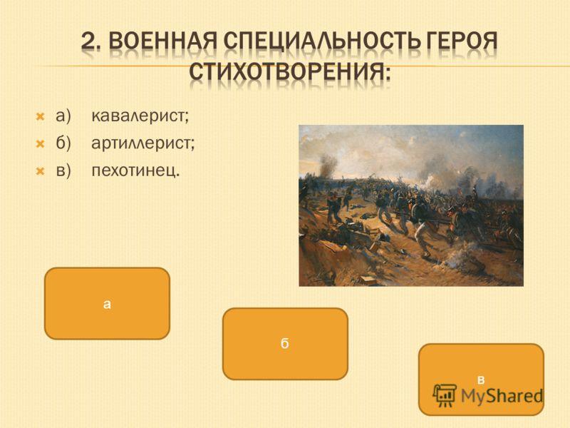 а)кавалерист; б)артиллерист; в)пехотинец. б а в