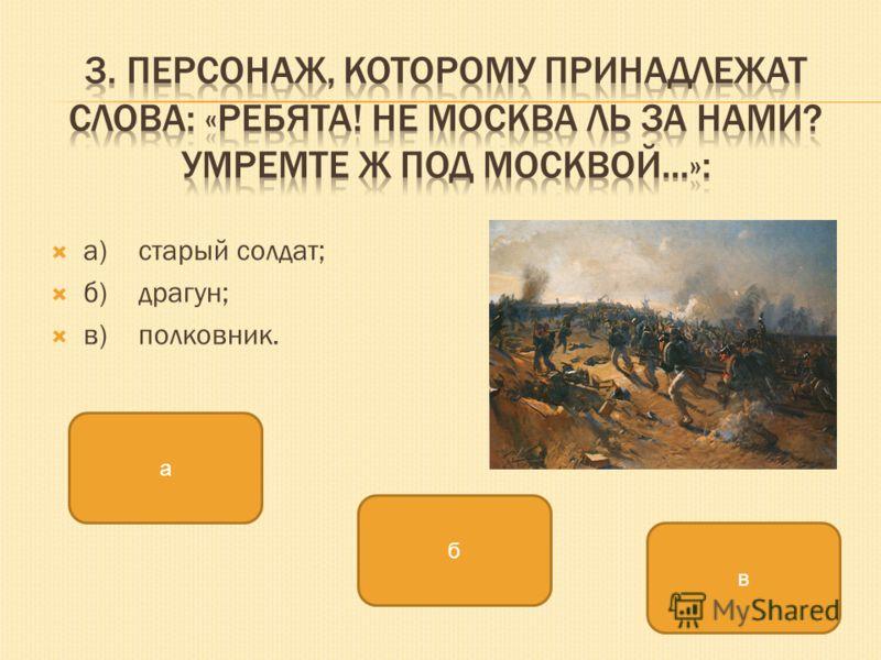 а)старый солдат; б)драгун; в)полковник. в а б